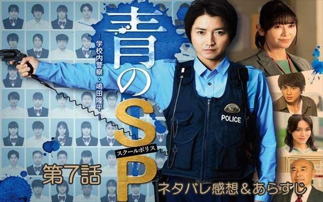 青のSP,第7話,ネタバレ
