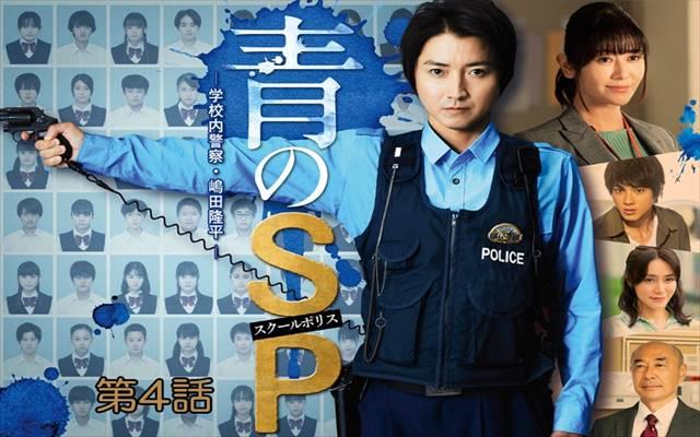 青のSP,4話