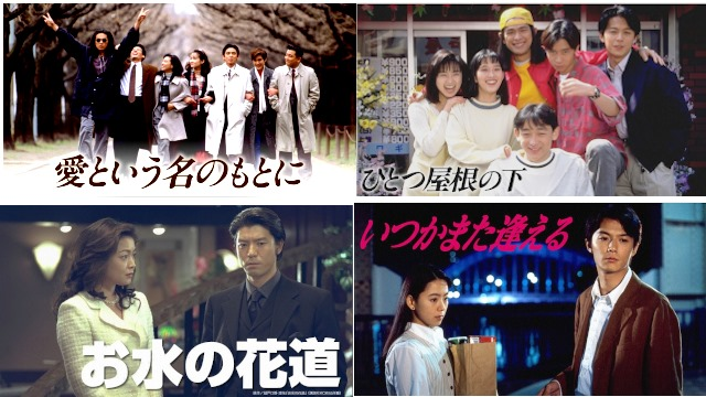 【1990年代】昔のフジテレビ国内ドラマをもう一度観たい!!