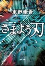 東野圭吾 ドラマ化