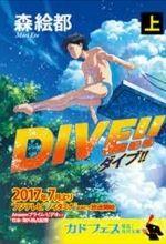 DIVE!! ドラマ化 キャスト