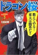 ドラゴン桜 ドラマ化