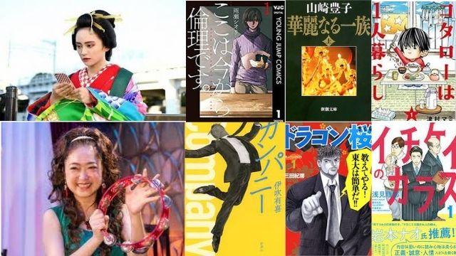 【2021年版】ドラマ化成功?原作が 小説・漫画の作品28選を紹介!!