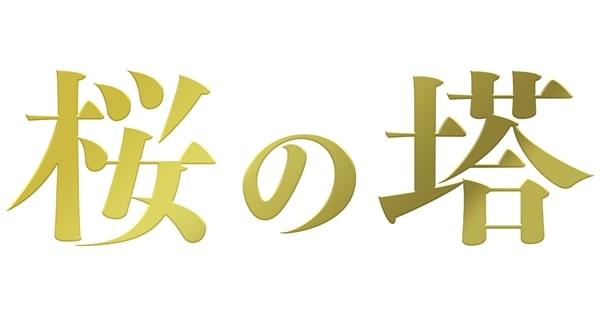 「桜の塔」2話のあらすじ感想・ネタバレ・配信先まとめ!