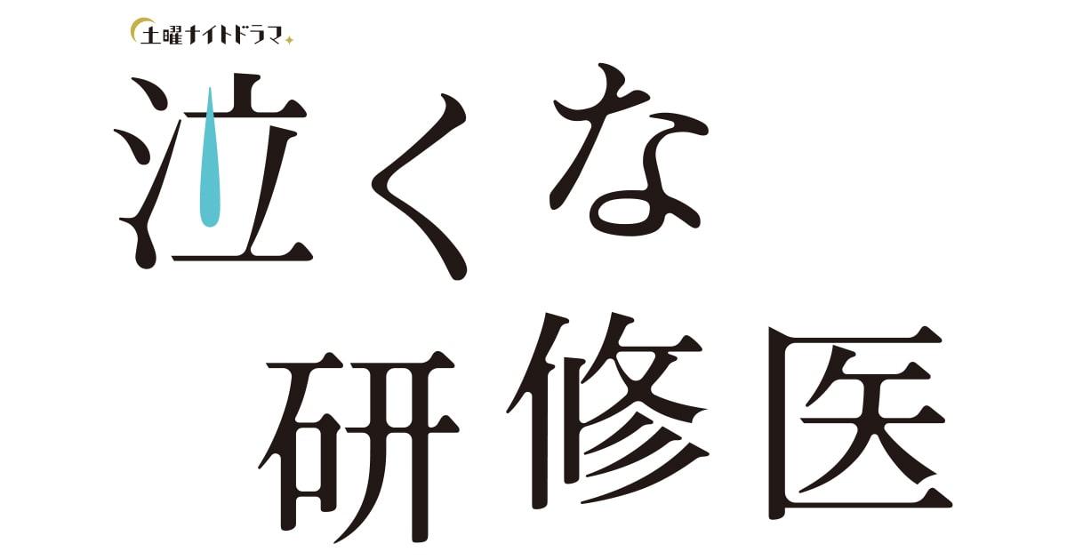 白濱亜嵐主演ドラマ「泣くな研修医」のあらすじ、キャスト、配信先まとめ