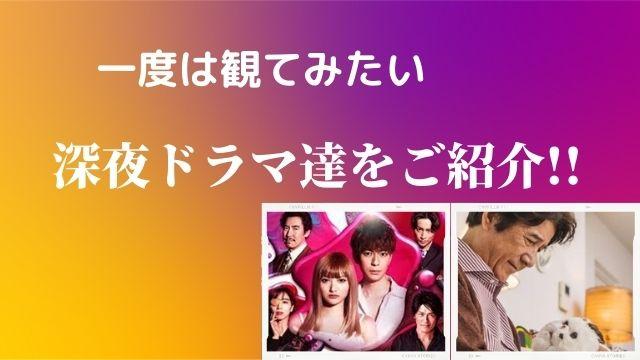 【激アツ!】深夜ドラマの過去のおすすめ作品をご紹介!!