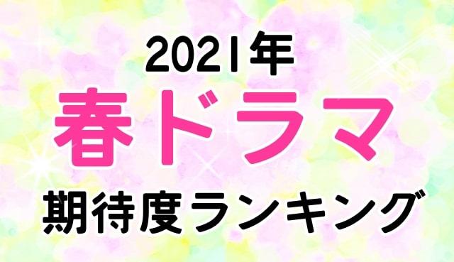 2021年春ドラマ期待度おすすめランキング!あらすじとキャスト、見どころは?